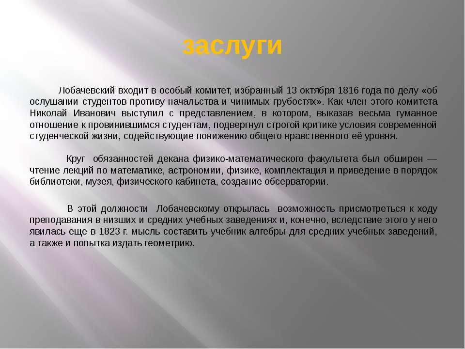 заслуги Лобачевский входит в особый комитет, избранный 13 октября 1816 года п...
