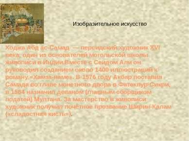 Ходжа Абд ас-Самад — персидский художник XVI века, один из основателей моголь...