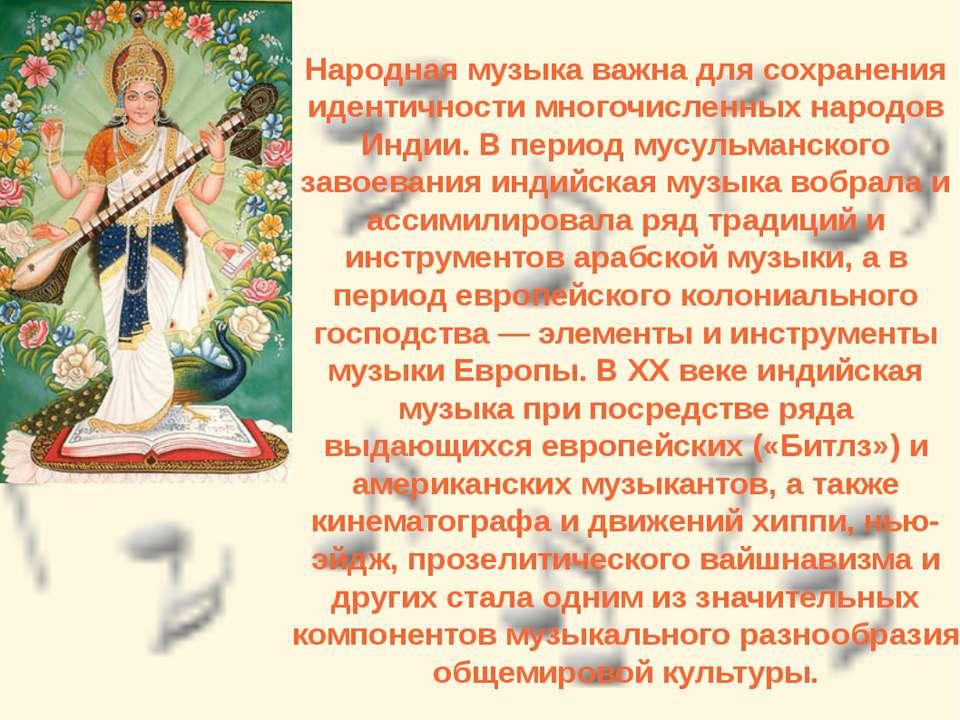 Народная музыка важна для сохранения идентичности многочисленных народов Инди...