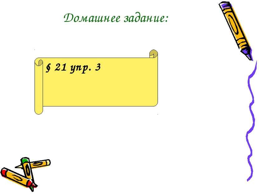 Домашнее задание: § 21 упр. 3