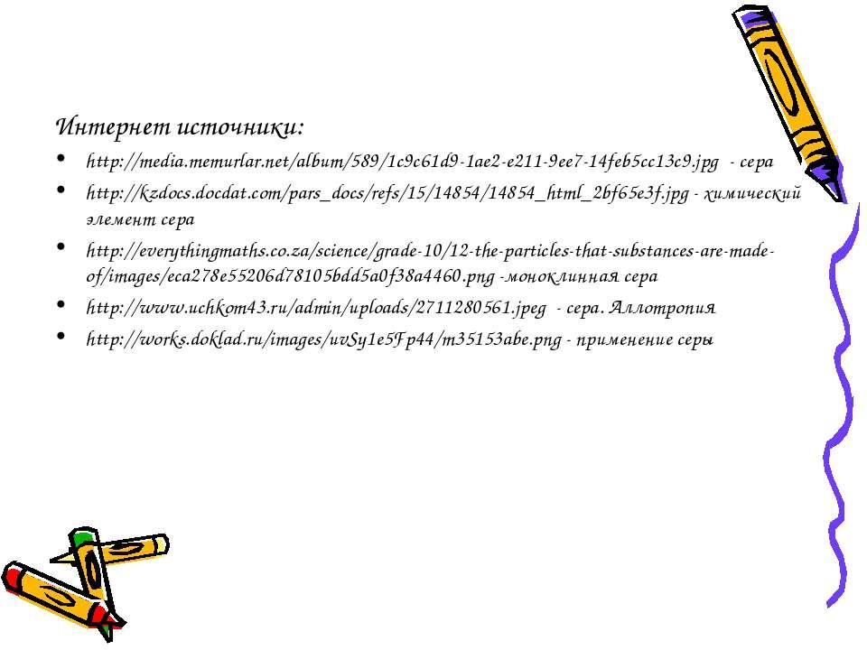 Интернет источники: http://media.memurlar.net/album/589/1c9c61d9-1ae2-e211-9e...