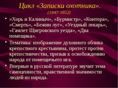 Цикл «Записки охотника». (1847-1852) «Хорь и Калиныч», «Бурмистр», «Контора»,...
