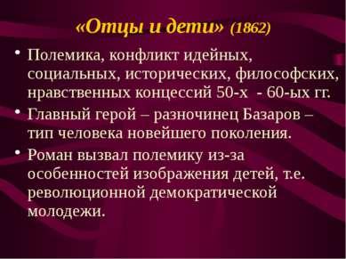 «Отцы и дети» (1862) Полемика, конфликт идейных, социальных, исторических, фи...