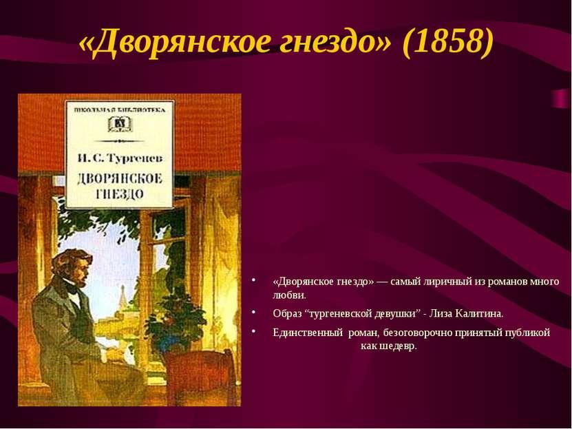 «Дворянское гнездо» (1858) «Дворянское гнездо»— самый лиричный из романов мн...