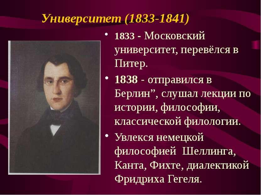 Университет (1833-1841) 1833- Московский университет, перевёлся в Питер. 183...