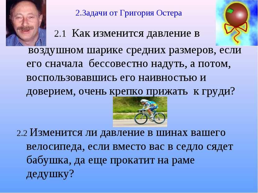 2.Задачи от Григория Остера 2.1 Как изменится давление в воздушном шарике сре...