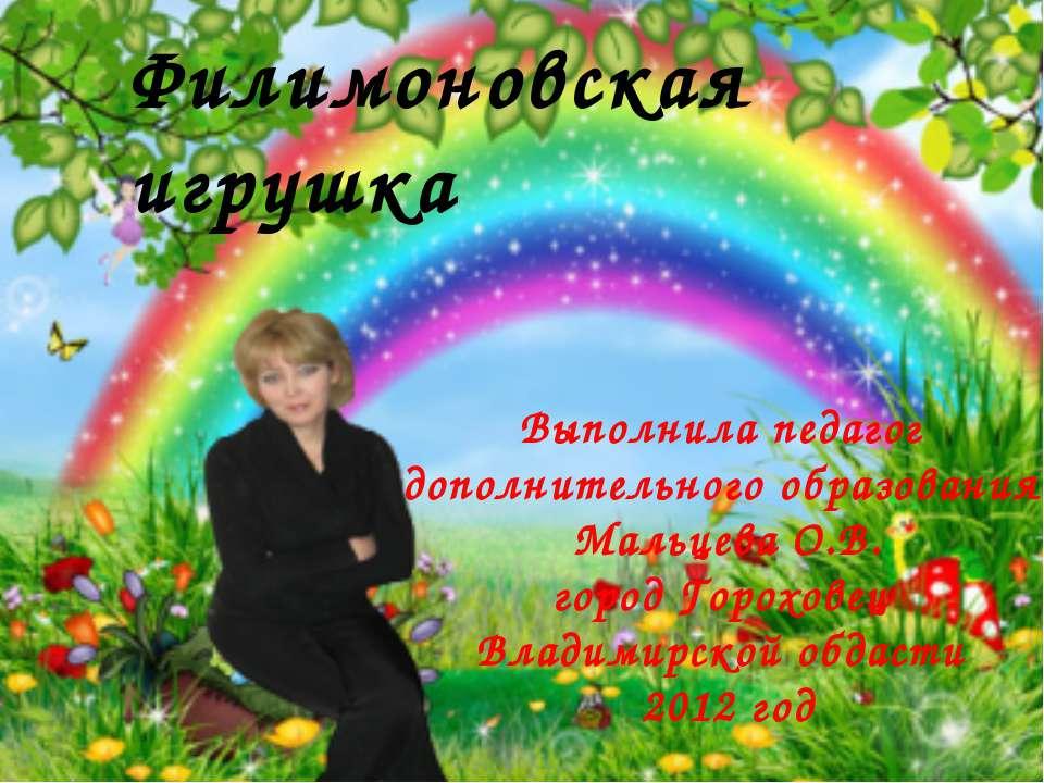 Выполнила педагог дополнительного образования Мальцева О.В. город Гороховец В...