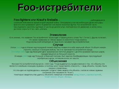 Foo-истребители Foo-fighters или Kraut's fireballs — неопознанные летающие об...