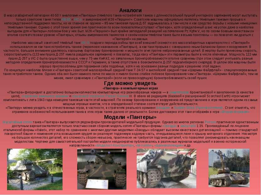 Аналоги В массогабаритной категории 40-50 т аналогами «Пантеры» (тяжёлого тан...