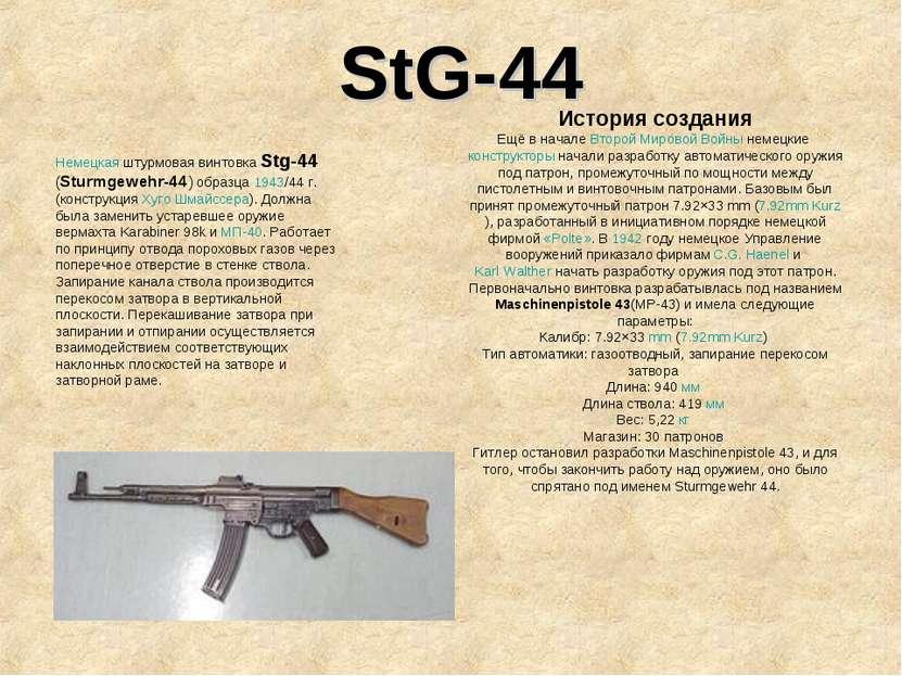 StG-44 Немецкая штурмовая винтовка Stg-44 (Sturmgewehr-44) образца 1943/44 г....