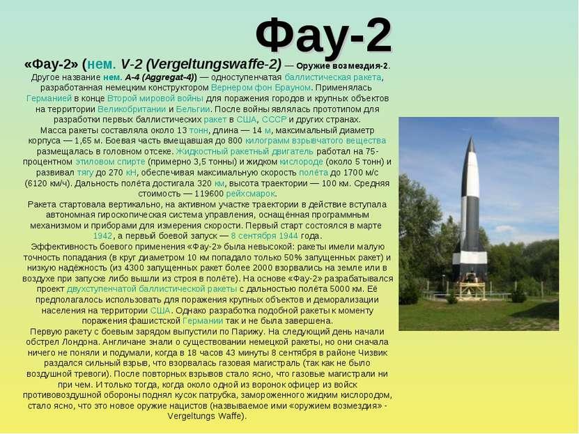 Фау-2 «Фау-2» (нем. V-2 (Vergeltungswaffe-2)— Оружие возмездия-2. Другое наз...