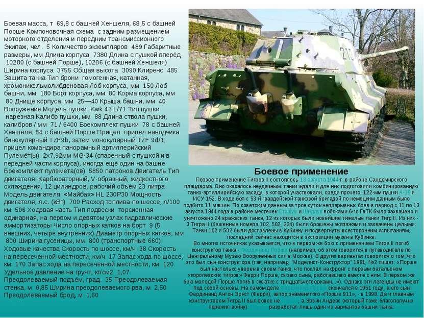 Боевое применение Первое применение Тигров II состоялось 13 августа 1944 г. в...
