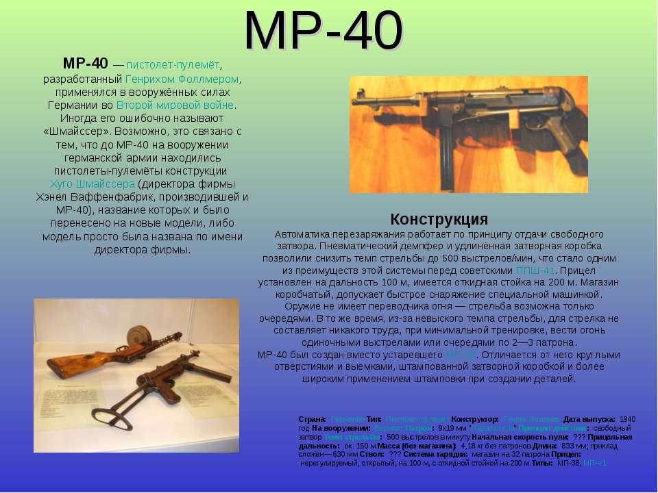 MP-40 MP-40 — пистолет-пулемёт, разработанный Генрихом Фоллмером, применялся ...