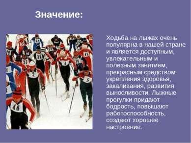 Ходьба на лыжах очень популярна в нашей стране и является доступным, увлекате...