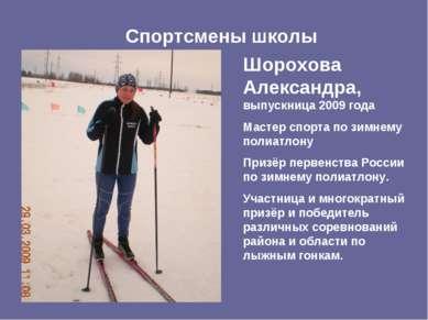 Спортсмены школы Шорохова Александра, выпускница 2009 года Мастер спорта по з...