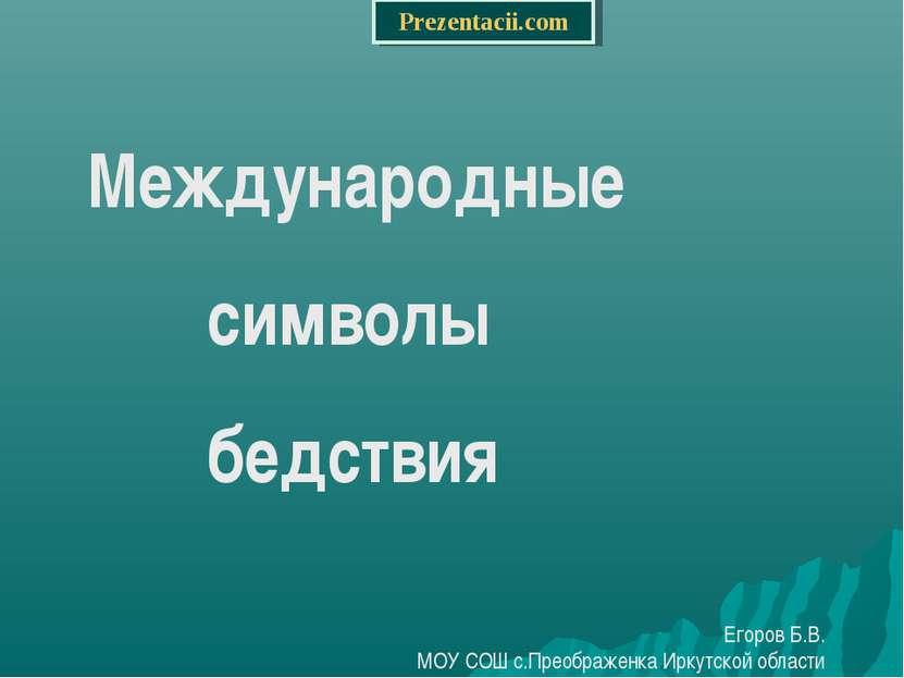 Международные символы бедствия Егоров Б.В. МОУ СОШ с.Преображенка Иркутской о...