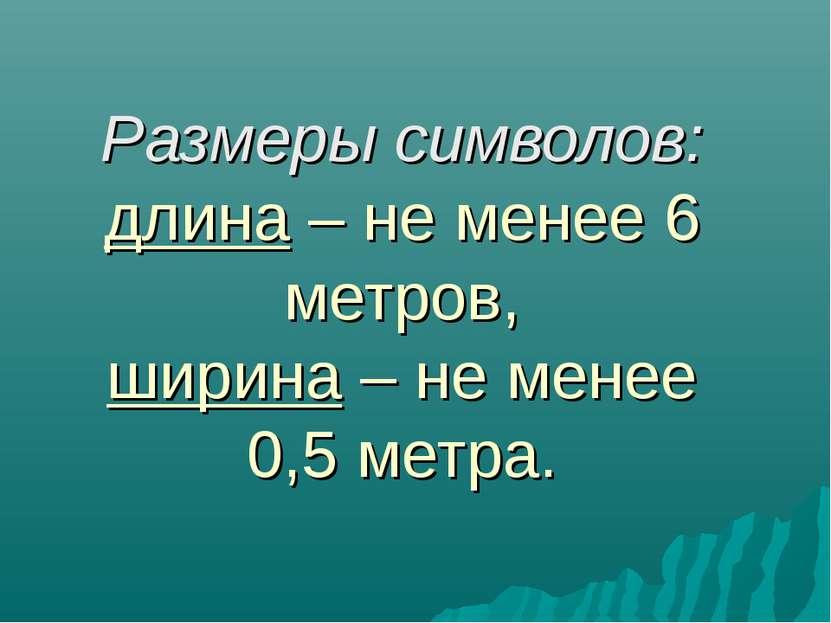 Размеры символов: длина – не менее 6 метров, ширина – не менее 0,5 метра.