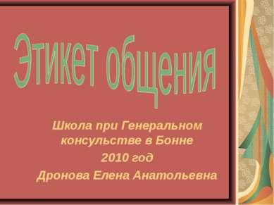 Школа при Генеральном консульстве в Бонне 2010 год Дронова Елена Анатольевна