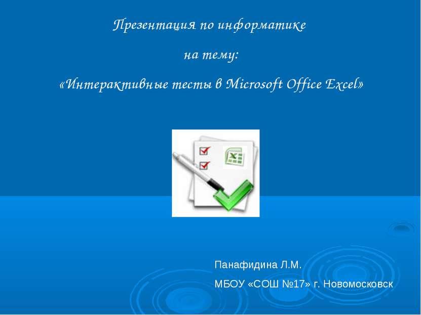 Презентация по информатике на тему: «Интерактивные тесты в Microsoft Office E...