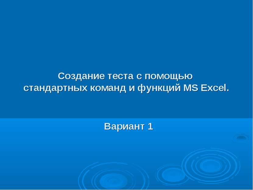 Создание теста с помощью стандартных команд и функций MS Excel. Вариант 1