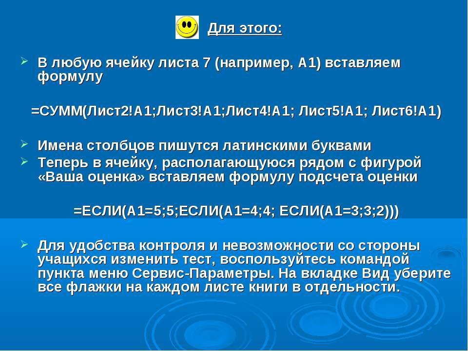 Для этого: В любую ячейку листа 7 (например, А1) вставляем формулу =СУММ(Лист...