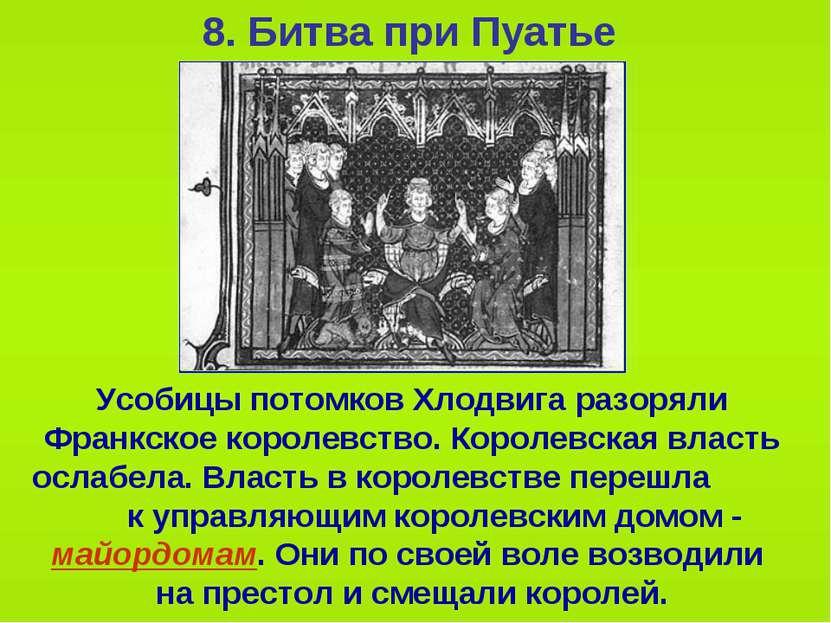 8. Битва при Пуатье Усобицы потомков Хлодвига разоряли Франкское королевство....