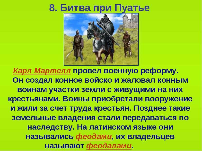 8. Битва при Пуатье Карл Мартелл провел военную реформу. Он создал конное вой...