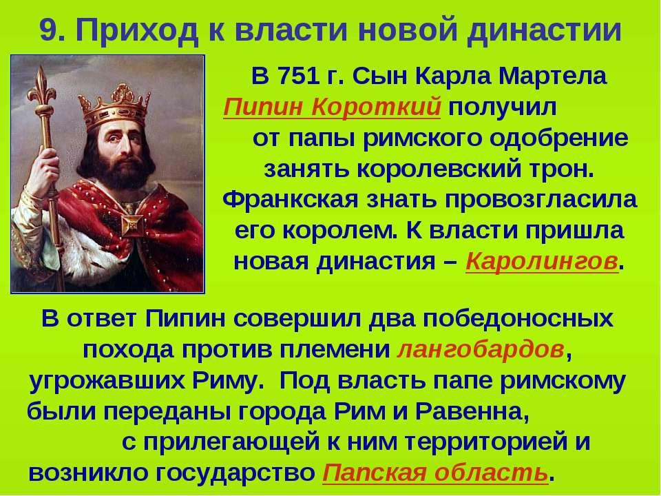 9. Приход к власти новой династии В 751 г. Сын Карла Мартела Пипин Короткий п...