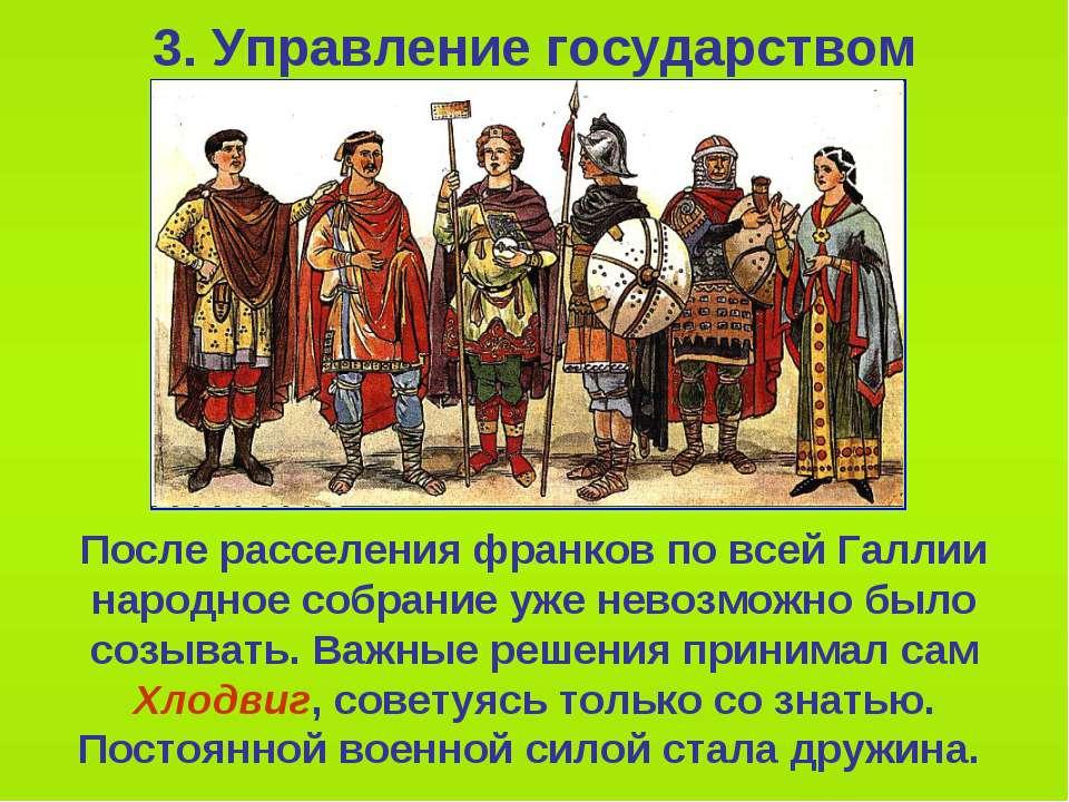 3. Управление государством После расселения франков по всей Галлии народное с...