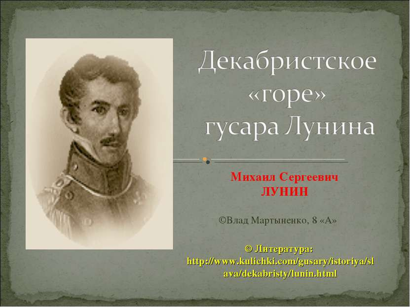 Михаил Сергеевич ЛУНИН ©Влад Мартыненко, 8 «А» © Литература: http://www.kulic...