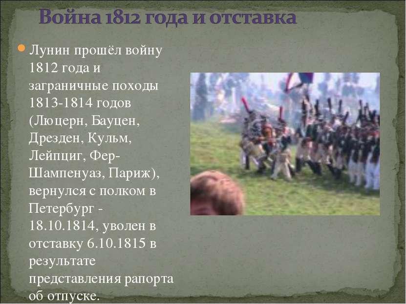 Лунин прошёл войну 1812 года и заграничные походы 1813-1814 годов (Люцерн, Ба...