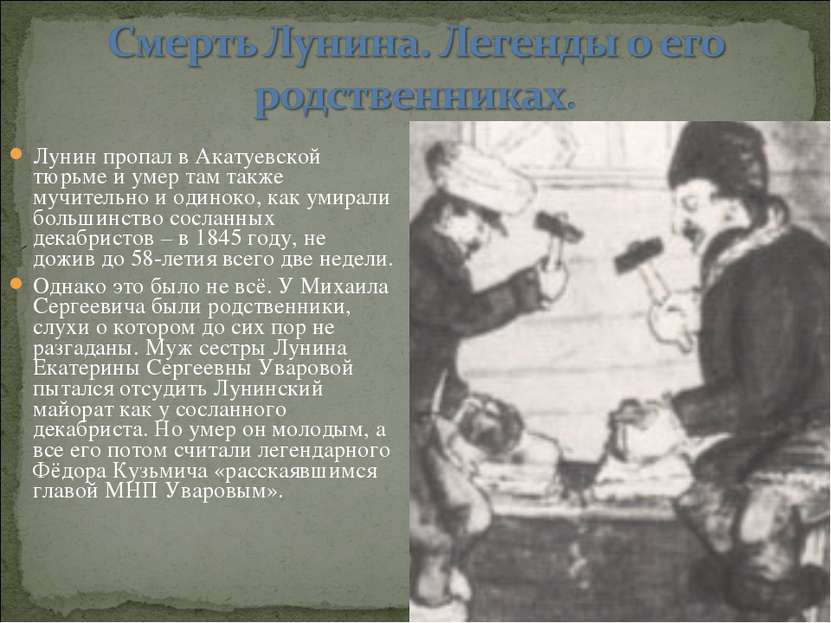Лунин пропал в Акатуевской тюрьме и умер там также мучительно и одиноко, как ...