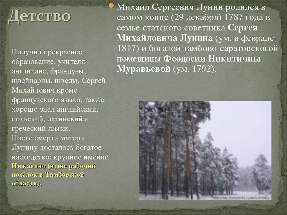 Михаил СергеевичЛунин родился в самом конце (29 декабря) 1787 года в семье с...
