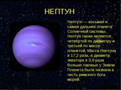 НЕПТУН Непту н — восьмая и самая дальняя планета Солнечной системы. Нептун та...