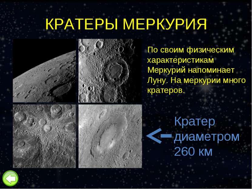 КРАТЕРЫ МЕРКУРИЯ По своим физическим характеристикам Меркурий напоминает Луну...
