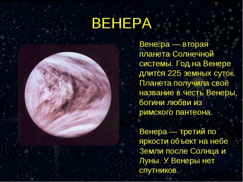ВЕНЕРА Вене ра — вторая планета Солнечной системы. Год на Венере длится 225 з...