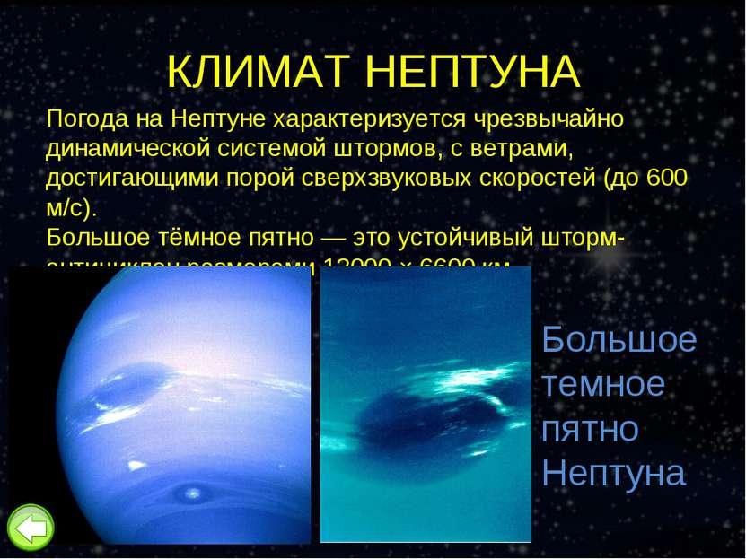 КЛИМАТ НЕПТУНА Погода на Нептуне характеризуется чрезвычайно динамической сис...