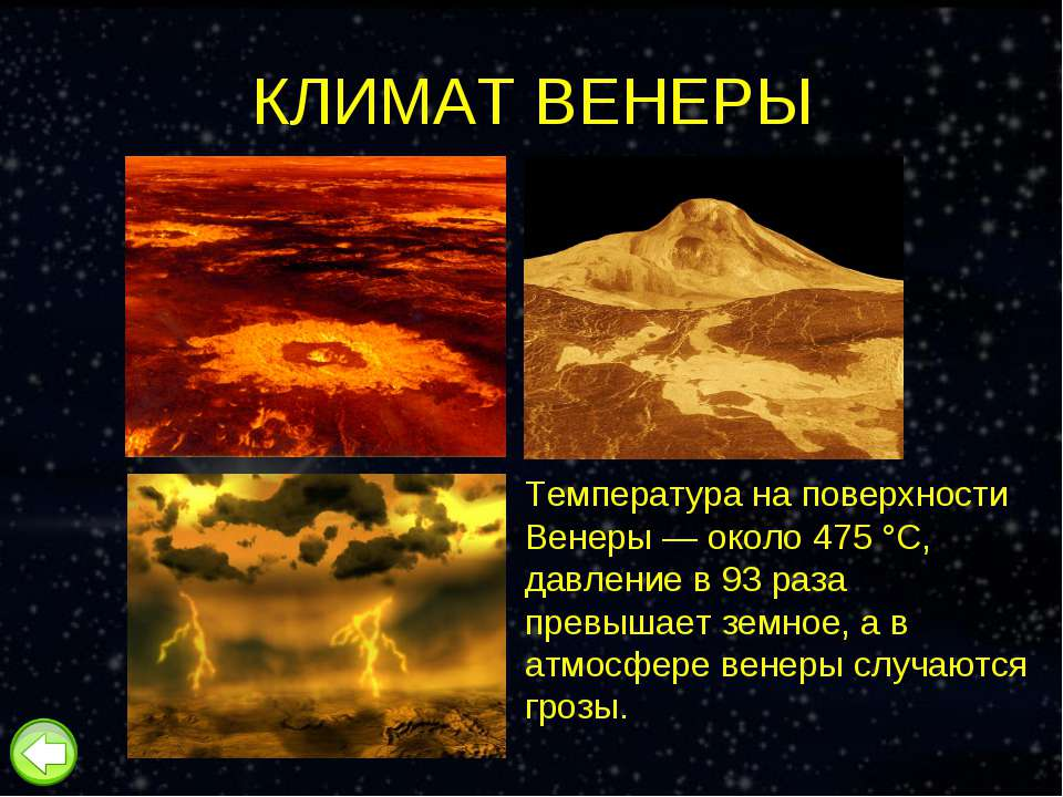 КЛИМАТ ВЕНЕРЫ Температура на поверхности Венеры — около 475 °C, давление в 93...