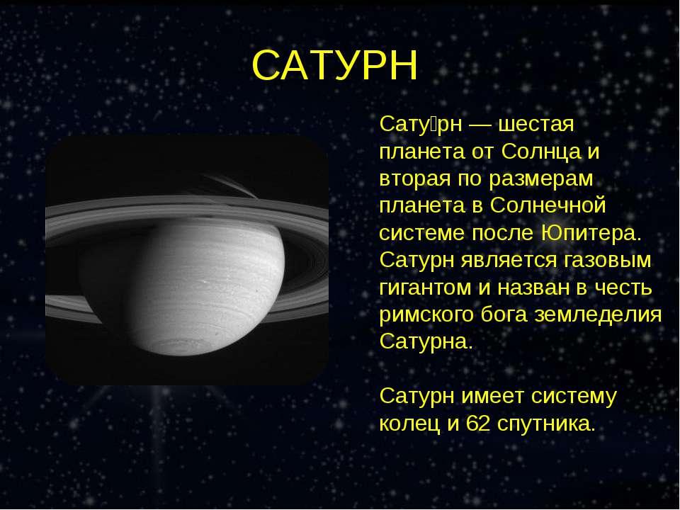 САТУРН Сату рн — шестая планета от Солнца и вторая по размерам планета в Солн...