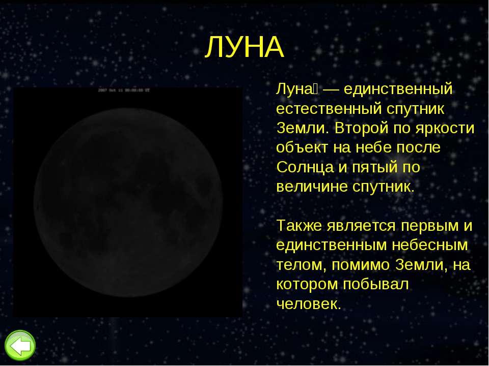 ЛУНА Луна — единственный естественный спутник Земли. Второй по яркости объект...