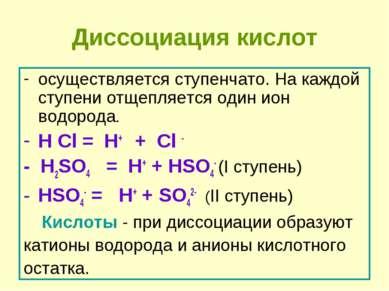 Диссоциация кислот осуществляется ступенчато. На каждой ступени отщепляется о...