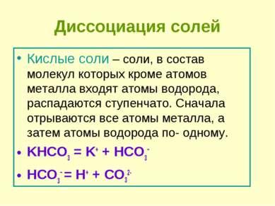 Диссоциация солей Кислые соли – соли, в состав молекул которых кроме атомов м...