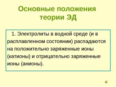 Основные положения теории ЭД 1. Электролиты в водной среде (и в расплавленном...