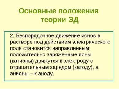 Основные положения теории ЭД 2. Беспорядочное движение ионов в растворе под д...
