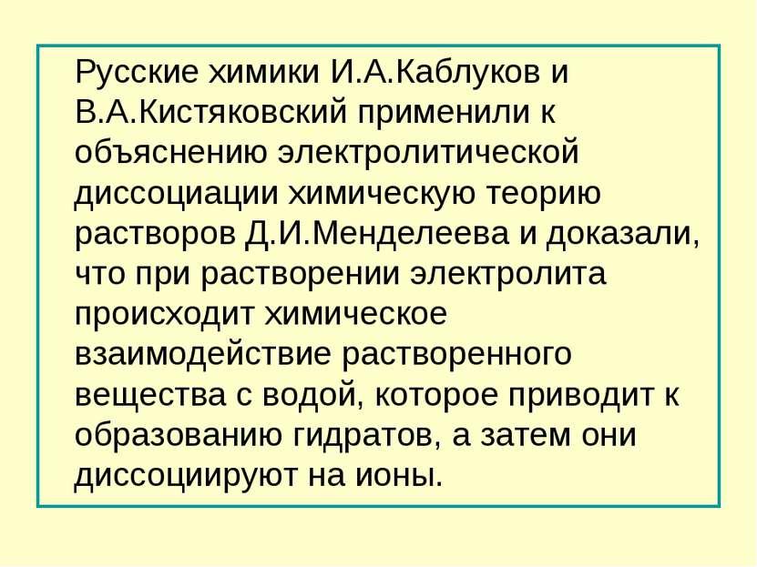Русские химики И.А.Каблуков и В.А.Кистяковский применили к объяснению электро...