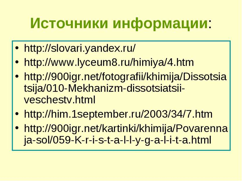 Источники информации: http://slovari.yandex.ru/ http://www.lyceum8.ru/himiya/...