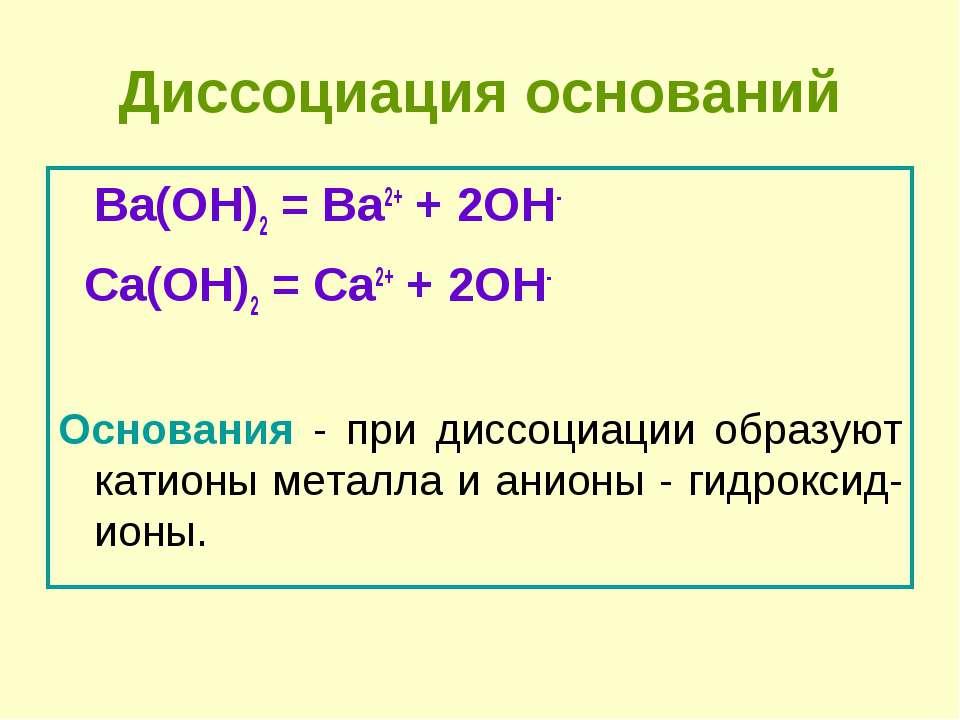 Диссоциация оснований Ba(OH)2 = Ba2+ + 2OH- Сa(OH)2 = Сa2+ + 2OH- Основания -...