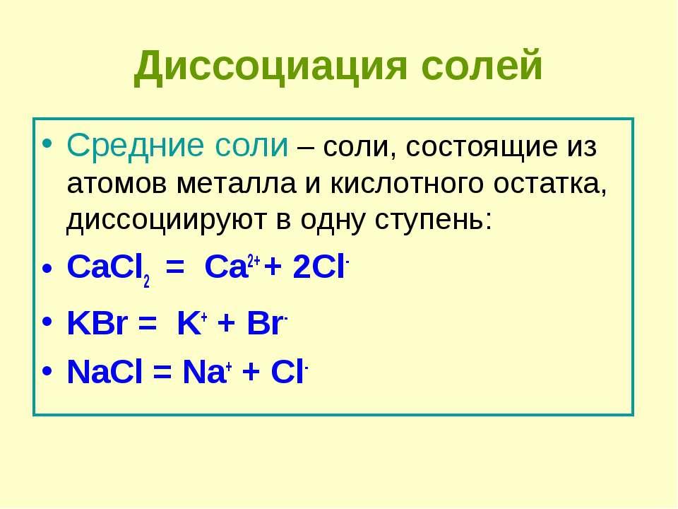 Диссоциация солей Средние соли – соли, состоящие из атомов металла и кислотно...