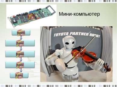 Мини-компьютер