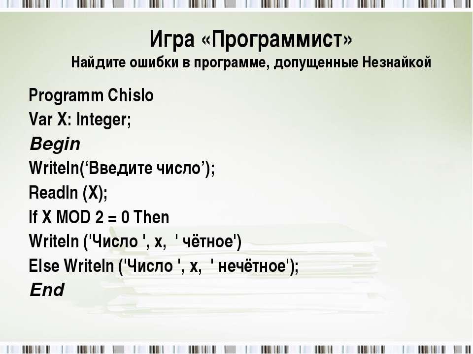 Игра «Программист» Найдите ошибки в программе, допущенные Незнайкой Programm ...